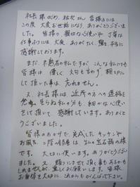 DSCF0686takizawategami.jpg