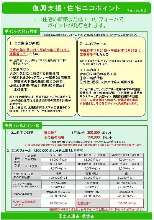 leaflet01_01ekopinnto.jpgのサムネール画像